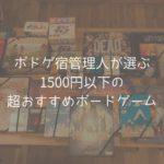 ボドゲ宿管理人が選ぶ1500円以下の超おすすめボードゲーム【3種の神器】のアイキャッチ画像