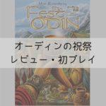 オーディンの祝祭レビュー・初プレイのアイキャッチ画像